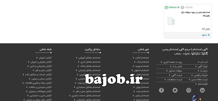 استخدام وکیل در مشهد