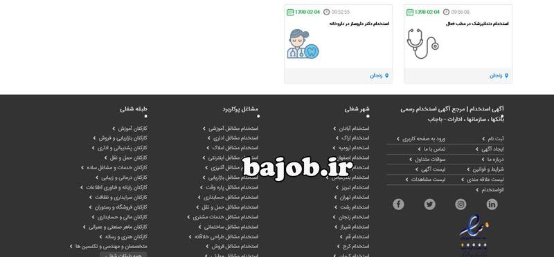 استخدام پزشک در زنجان