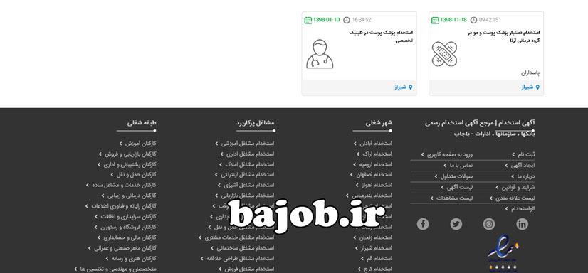 استخدام پزشک پوست در شیراز