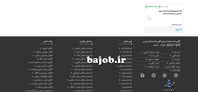 استخدام پژوهشگر در تهران