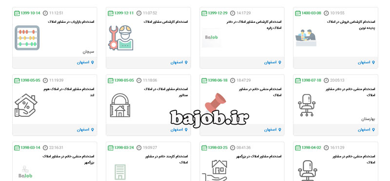 استخدام کارشناس املاک در اصفهان