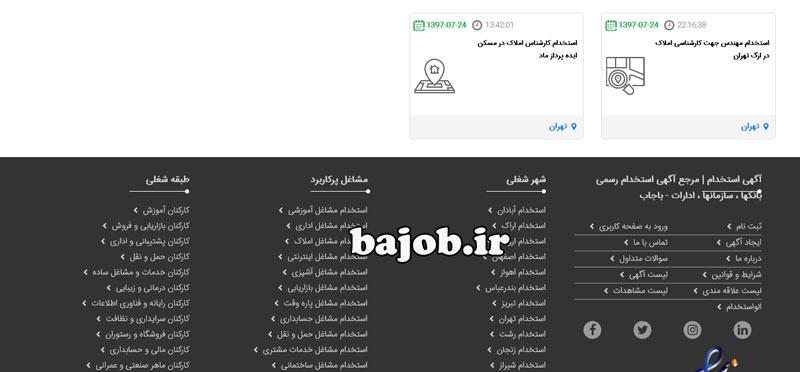 استخدام کارشناس املاک در تهران