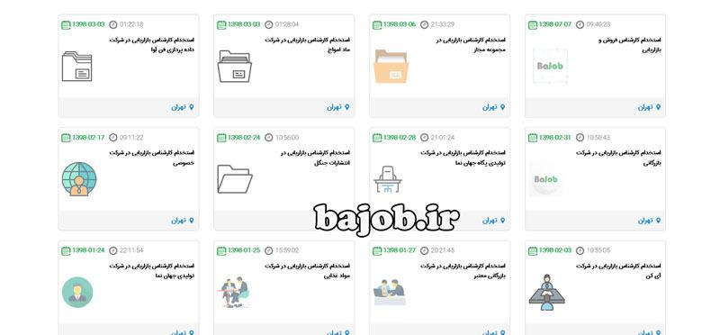 استخدام کارشناس بازاریابی در تهران