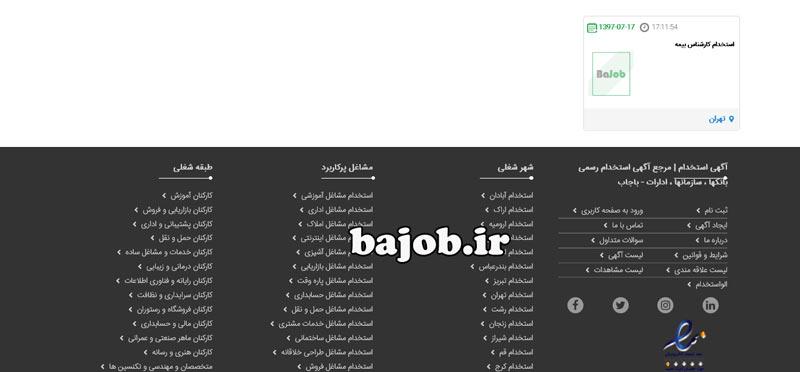 استخدام کارشناس بیمه در تهران