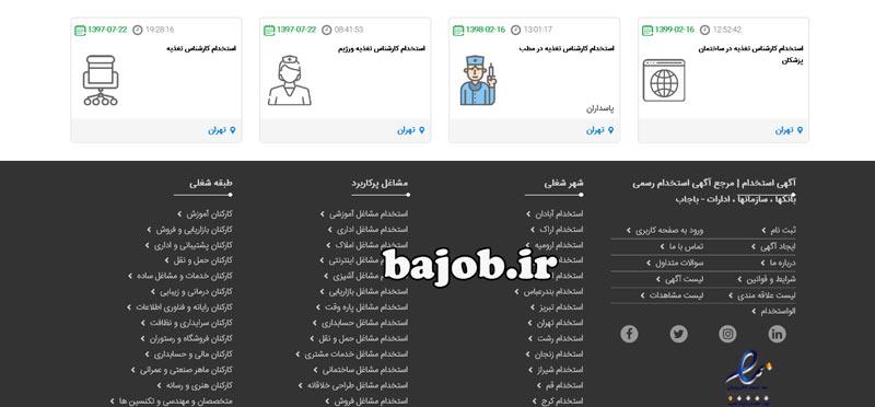 استخدام کارشناس تغذیه در تهران