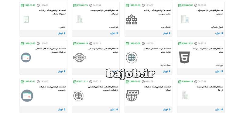 استخدام کارشناس شبکه در تهران