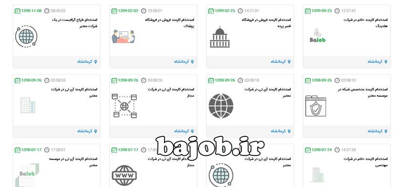 استخدام کارمند در کرمانشاه