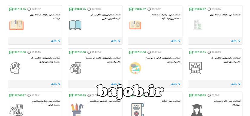 استخدام کارکنان آموزش در شهر بوشهر