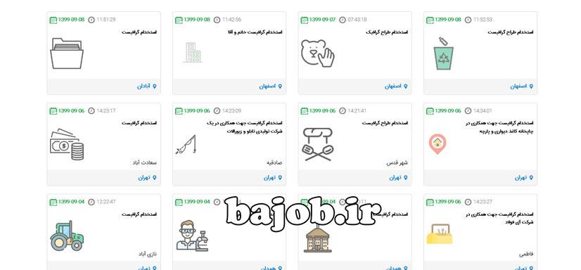 استخدام کارکنان هنری و رسانه