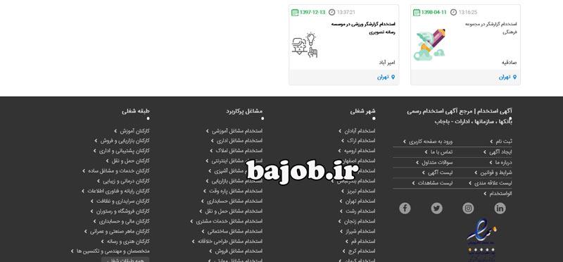 استخدام گزارشگر در تهران