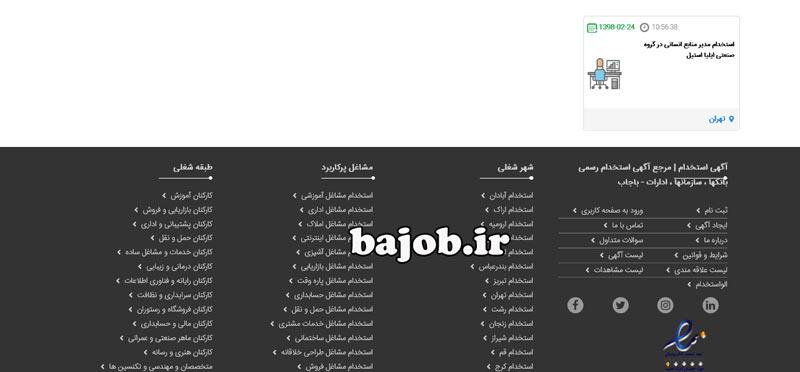 کارشناس مدیر منابع انسانی در تهران